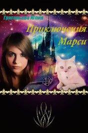 Приключения Марси (СИ) - Григорьева Юлия