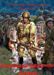 Командир Красной Армии (СИ)