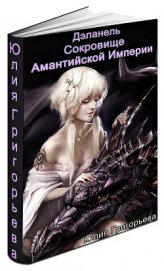 Сокровище Амантийской Империи (СИ) - Григорьева Юлия