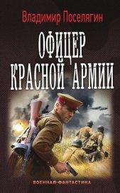 Офицер Красной Армии (СИ)