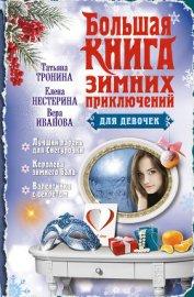 Большая книга зимних приключений для девочек (сборник) - Нестерина Елена Вячеславовна