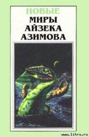 Ключ - Азимов Айзек