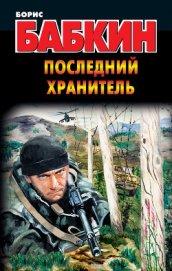 Последний Хранитель - Бабкин Борис Николаевич