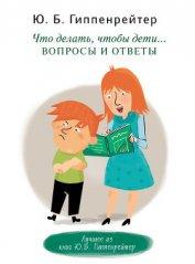 Что делать, чтобы дети… Вопросы и ответы