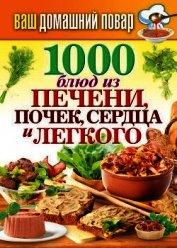 Книга 1000 блюд из печени, почек, сердца и легкого - Автор Кашин Сергей Павлович