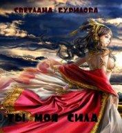 Ты моя сила (СИ) - Бурилова Светлана