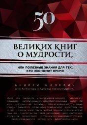 50 великих книг о мудрости, или Полезные знания для тех, кто экономит время - Жалевич Андрей