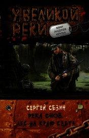 Лес на краю света - Сезин Сергей