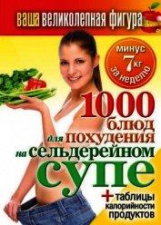 Книга 1000 рецептов для похудения на сельдерейном супе - Автор Кашин Сергей Павлович