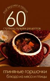 Книга Глиняные горшочки. Блюда из мяса и птицы - Автор Кашин Сергей Павлович