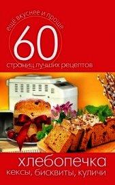 Книга Хлебопечка. Рецепты несладкого хлеба - Автор Кашин Сергей Павлович