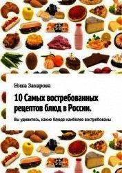 10 самых востребованных рецептов блюд в России