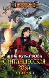 Сайтаншесская роза. Эпизод II - Кувайкова Анна Александровна