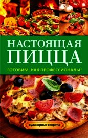 Книга Настоящая пицца - Автор Кривцова Анастасия Владимировна