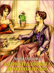Драконье право (СИ) - Орлова Анна