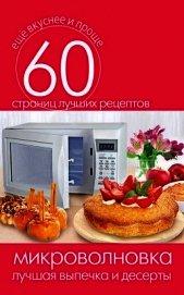 Книга Микроволновка. Первые блюда - Автор Кашин Сергей Павлович