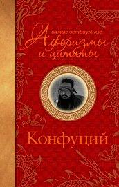 Книга Самые остроумные афоризмы и цитаты - Автор Никулин Юрий Владимирович