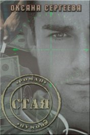 Стая (СИ) - Сергеева Оксана