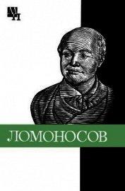 Ломоносов: к 275-летию со дня рождения