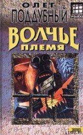 Волчье племя - Поддубный Олег