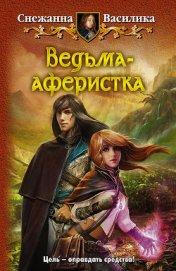 Ведьма-аферистка - Василика Снежанна