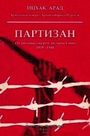 Партизан: от долины смерти до горы Сион, 1939–1948 - Арад Ицхак