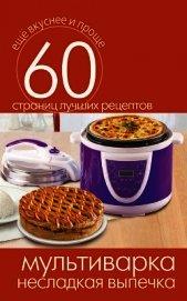 Книга Мультиварка. Блюда для диабетиков - Автор Кашин Сергей Павлович