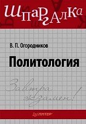 Политология: ответы на экзаменационные билеты