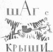 Шаг с крыши - Погодин Радий Петрович