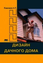 Книга Дизайн дачного дома - Автор Кашкаров Андрей Петрович