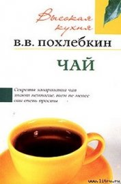 Книга Чай - Автор Похлебкин Вильям Васильевич