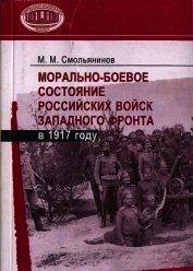 Морально-боевое состояние российских войск Западного фронта в 1917 году