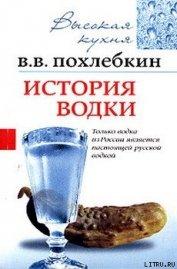 Книга История водки - Автор Похлебкин Вильям Васильевич