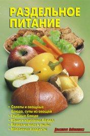 Книга Раздельное питание - Автор Кожемякин Р. Н.