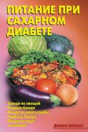 Питание при сахарном диабете - Кожемякин Р. Н.