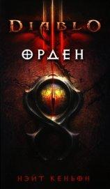 Diablo III. Орден - Кеньон Нэйт
