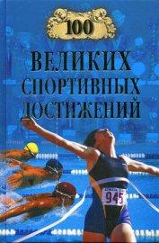 100 великих спортивных достижений - Малов Владимир Игоревич