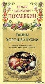 Книга Тайны хорошей кухни - Автор Похлебкин Вильям Васильевич