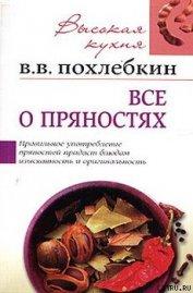 Книга Все о пряностях - Автор Похлебкин Вильям Васильевич