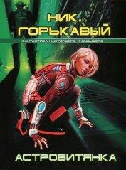 Астровитянка (сборник) - Горькавый Ник