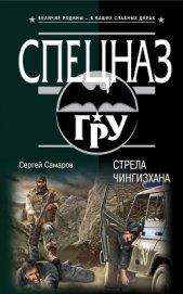 Стрела Чингисхана - Самаров Сергей Васильевич