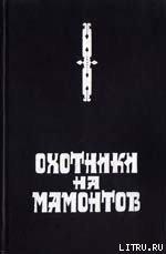 Охотники на мамонтов - Покровский Сергей Викторович