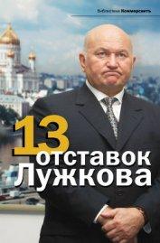 13 отставок Лужкова - Соловьев Александр