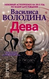 Дева. Любовный астропрогноз на 2015 год - Володина Василиса