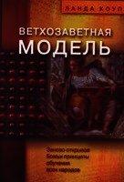 Книга Ветхозаветная модель - Автор Коуп Ланда
