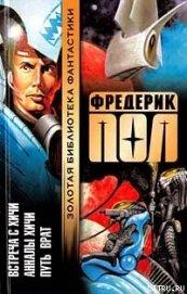 Путь Врат - Пол Фредерик