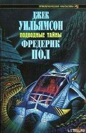 Подводный город - Пол Фредерик