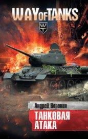 Танковая атака - Воронин Андрей Николаевич