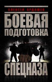 Боевая подготовка Спецназа - Ардашев Алексей Николаевич