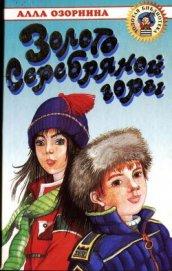 Золото Серебряной горы - Озорнина Алла Георгиевна